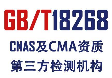 GB/T18268.1:2010/IEC61326-1:2005适用范围