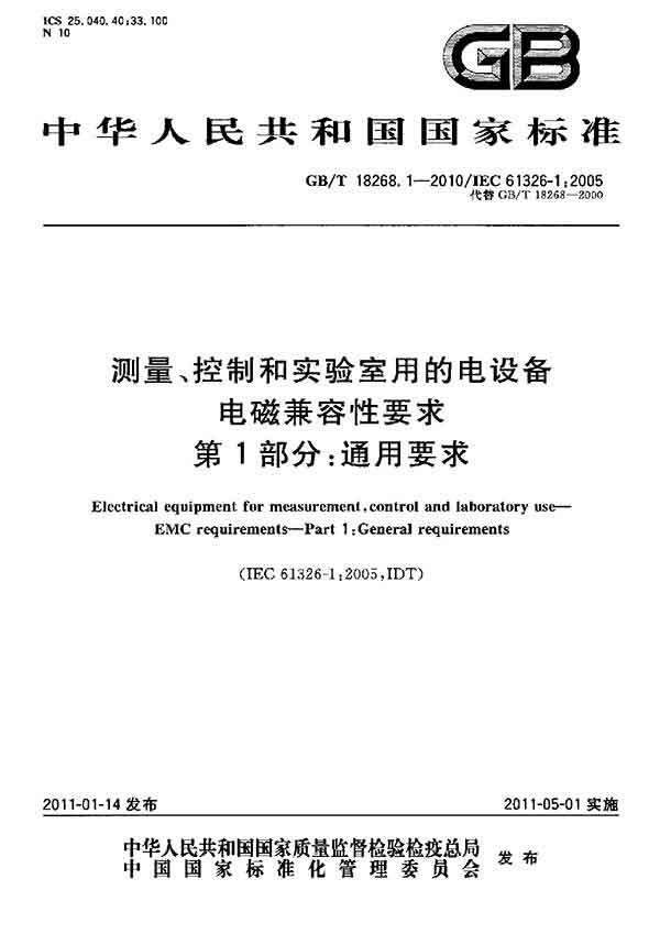 GB18268国家标准