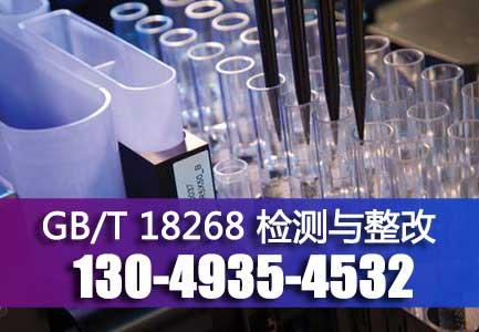 GB18268工科医疗测量工具EMC 标准(国标),检测认证机构解读